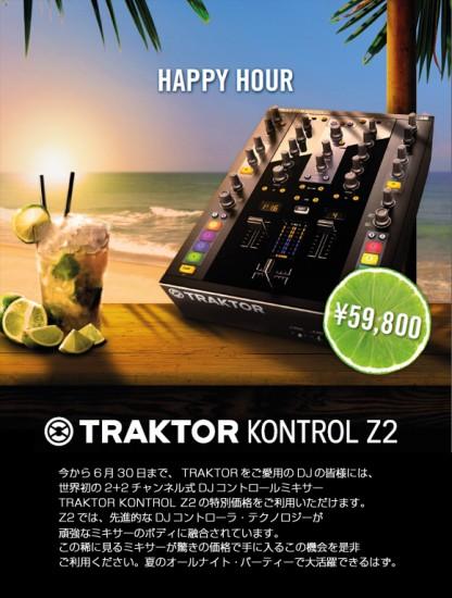 なんと!PowerDJ'sでNative Instruments  TRAKTOR KONTROL Z2が59,800円!