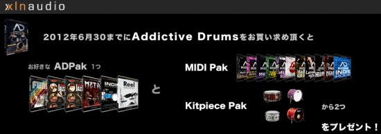 Addictive Drums専用拡張音源プレゼントキャンペーン