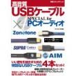 USBケーブル×4 SPECI