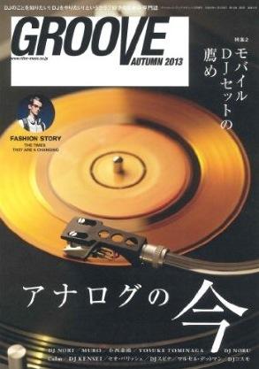 雑誌 GROOVE AUTUMN 2013発売!